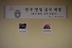 한국 명절 음식 체험(동지 팥죽, 김치 겉저리)