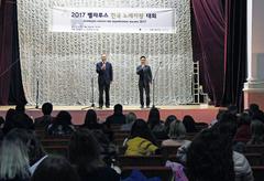 2017년 벨라루스 노래자랑대회