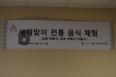 새해맞이 행사(궁중 떡볶이, 매운 떡볶이 만들기)