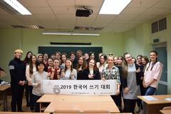 2019년 한글날 행사 - 한국어 쓰기 대회